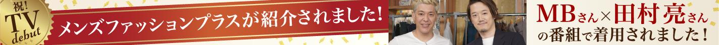 【祝!メンズファッションプラス・TVデビュー】MBさん、ロンブー亮さんが着用!!!