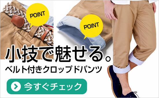 【ベルトもセットだからお得です☆裾の柄を見せてコーディネートのアクセントに♪】ベルト付きクロップドパンツ(ベージュ)