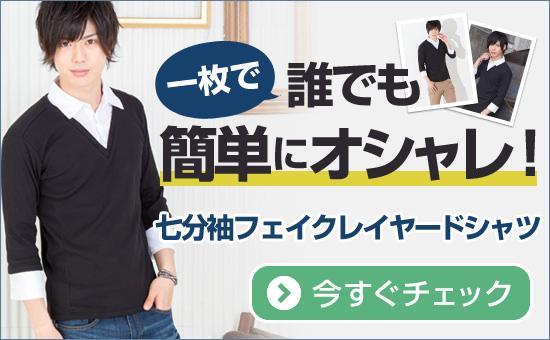 【誰でも簡単にオシャレになれる!これ1枚で重ね着風を演出!】七分袖フェイクレイヤードシャツ(ブラック)
