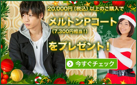 20,000円(税込)以上のご購入で、『メルトンPコート』を1枚プレゼント♪