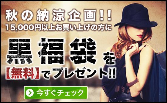 税込15,000円以上お買い上げの方に黒福袋を【無料】でプレゼント!!