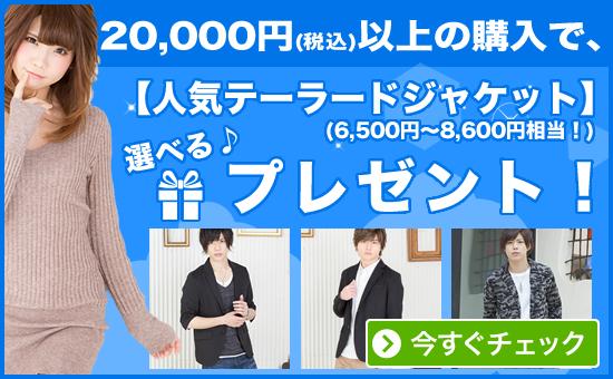 20,000円(税込)以上のご購入で、『人気テーラードジャケット』選べるプレゼント!