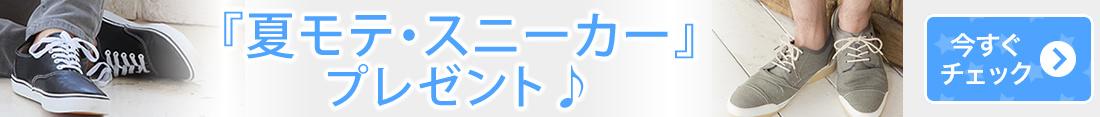 """【お得なプレゼント情報!】1.5万円以上ご購入の方全員に、期間限定で""""モテるシューズ""""をプレゼント中です!"""