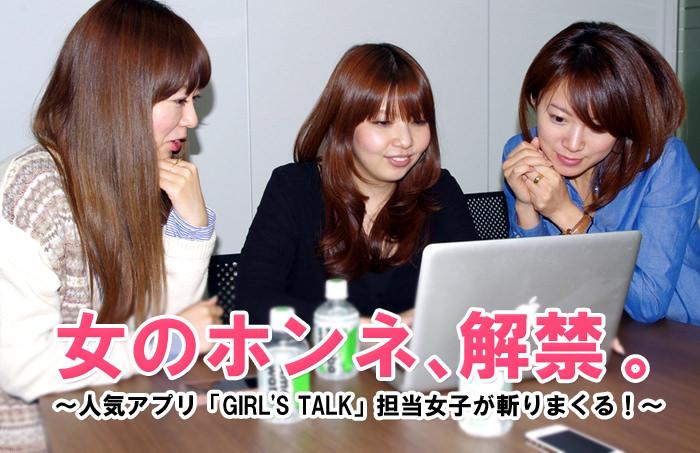 【男性モテファッション座談会】女のホンネ、解禁!人気アプリ「GIRLS TALK」担当女子が斬りまくる!