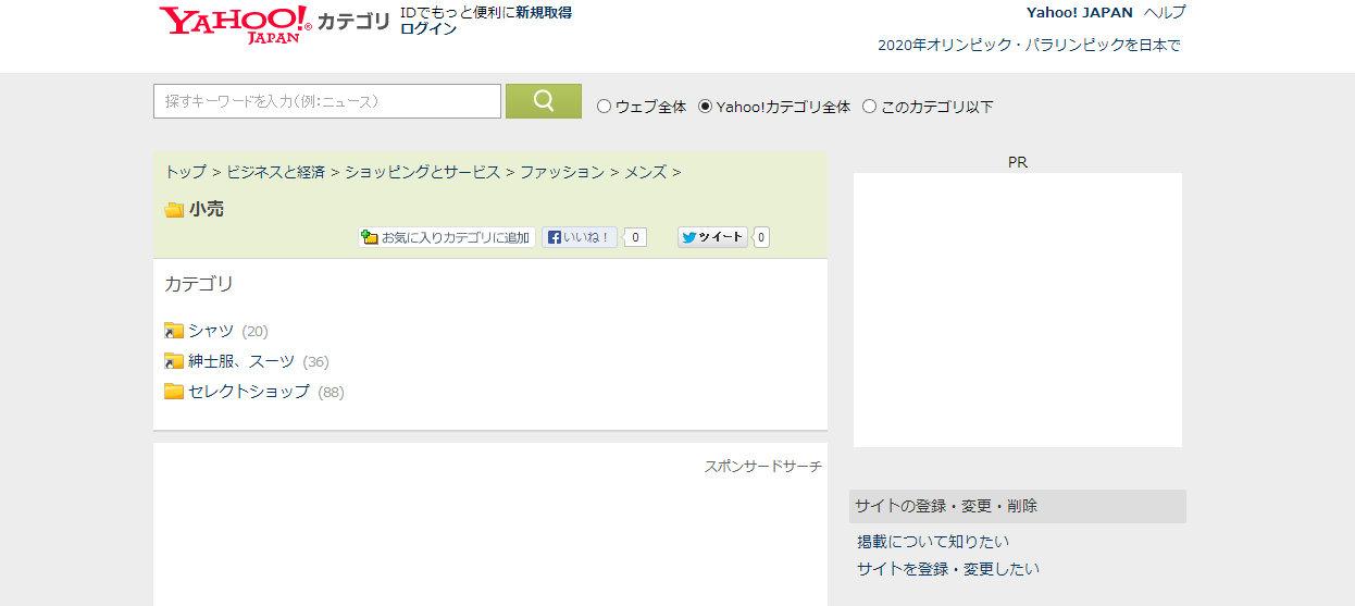 Yahoo! JAPANカテゴリー掲載