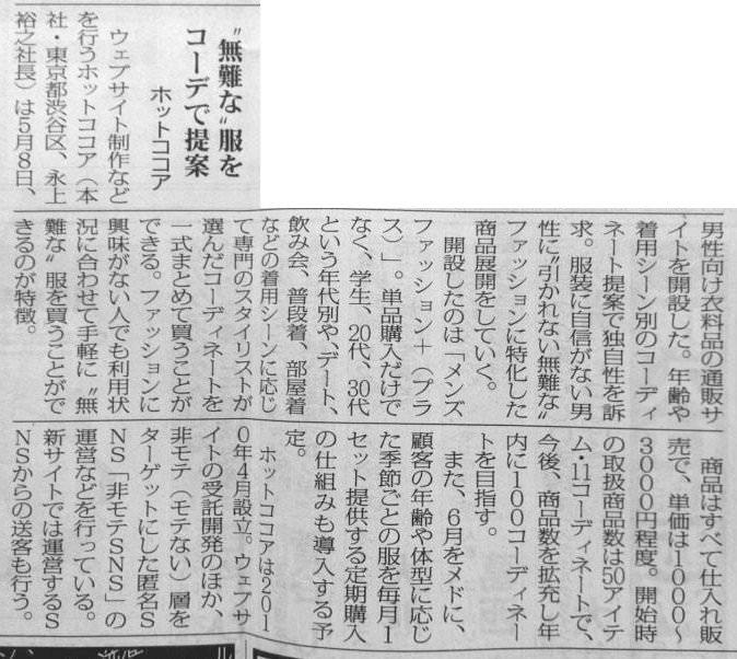 通販新聞2012年5月24日