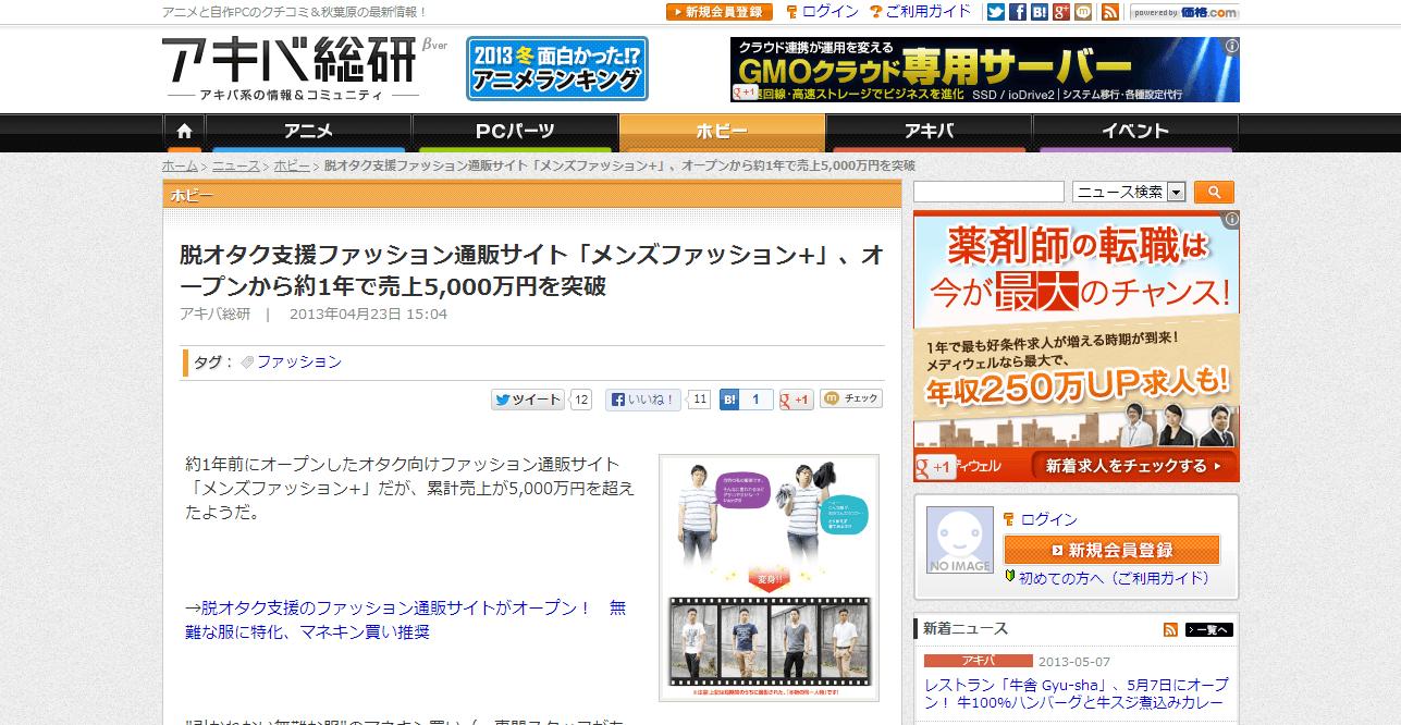 アキバ総研