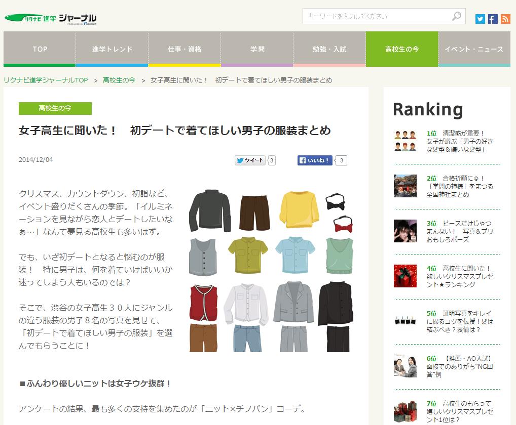 リクナビ進学ジャーナル