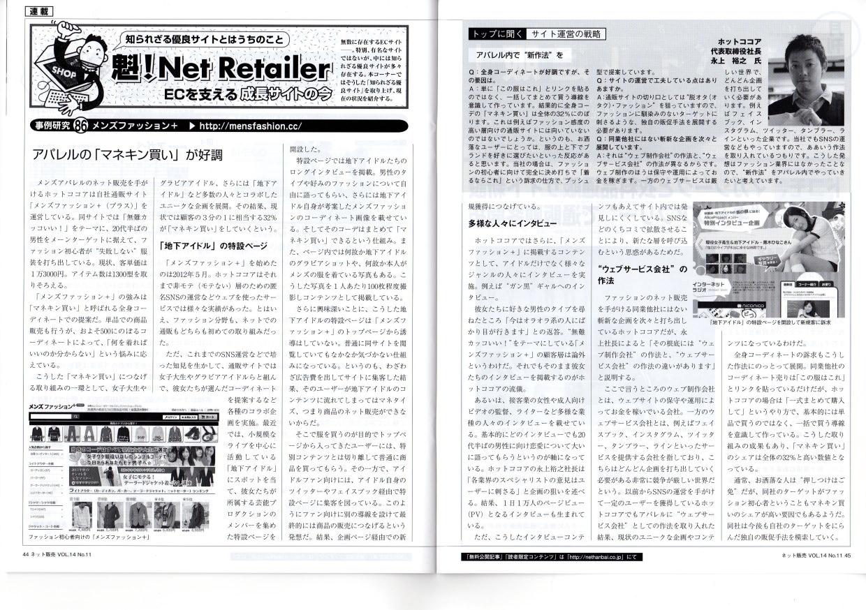 月刊ネット販売