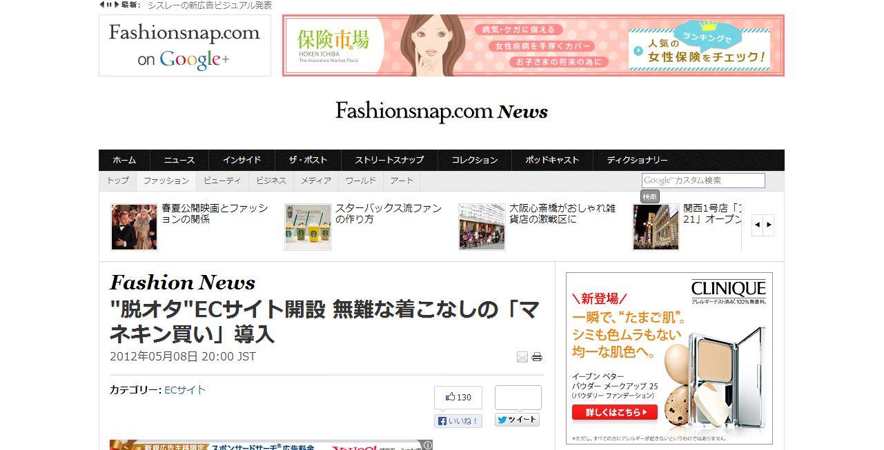 Fashionsnapcom2012年05月08日