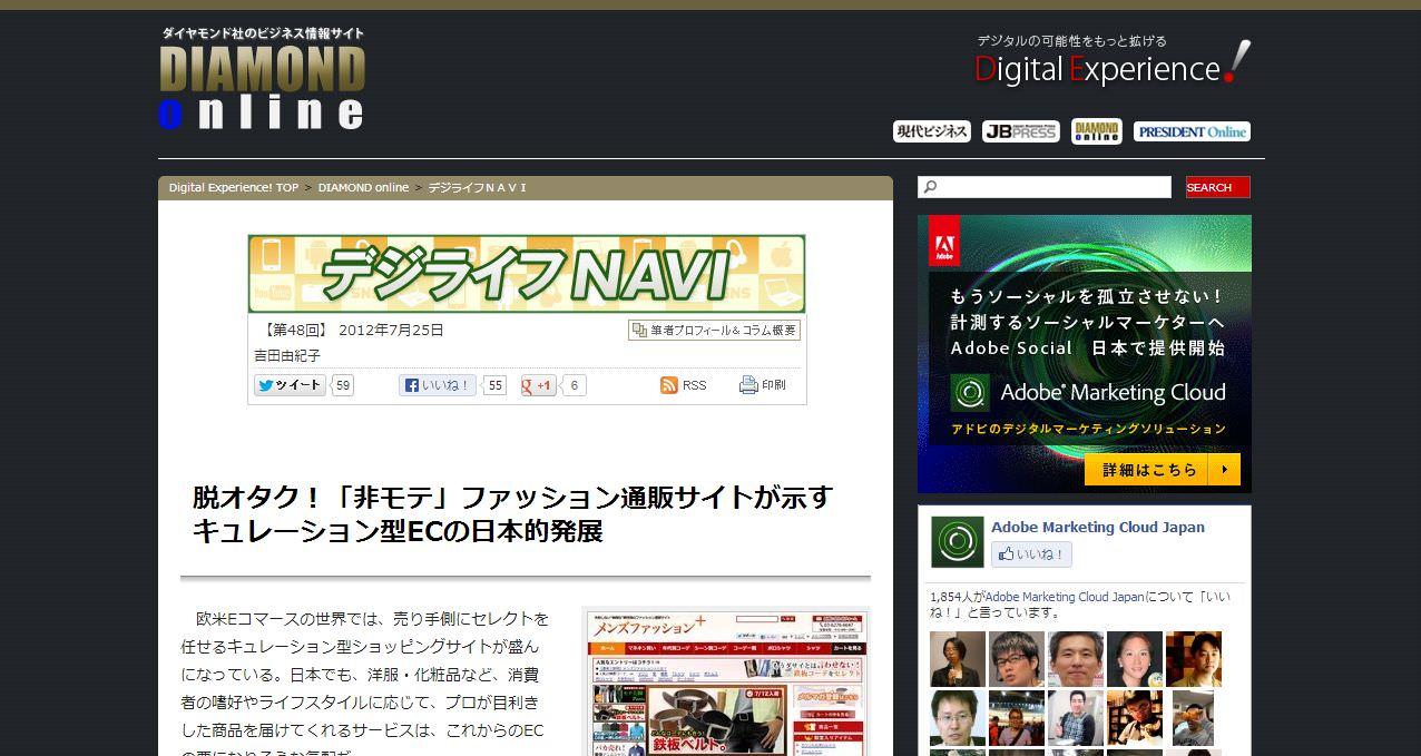 ダイヤモンド・オンライン2012年07月25日
