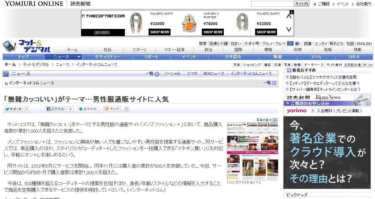 読売新聞2013年1月10日