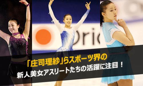 「庄司理紗」らスポーツ界の新人美女アスリート