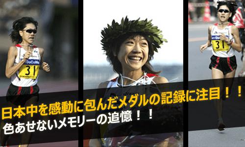 日本中を感動に包んだメダルの記録に注目
