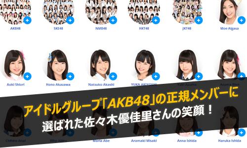 AKB48の正規メンバーに選ばれた佐々木優佳里さん