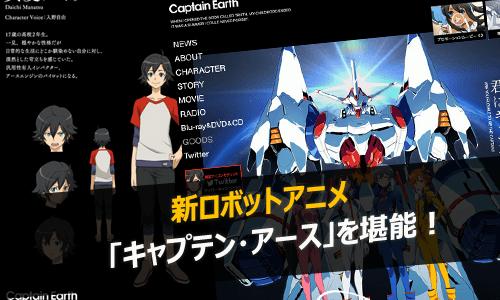 新ロボットアニメ「キャプテン・アース」