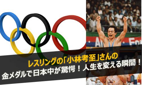 レスリングの「小林考至」さんの金メダルで日本中が驚愕