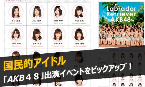 国民的アイドル「AKB48」出演イベント