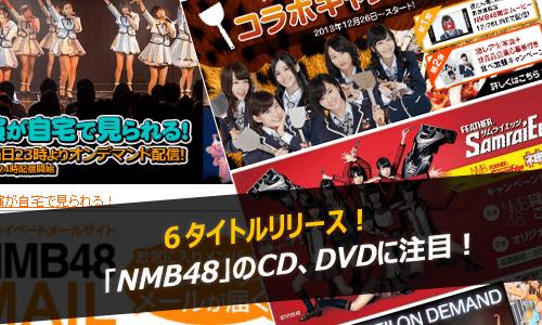 NMB48のCD、DVDに注目