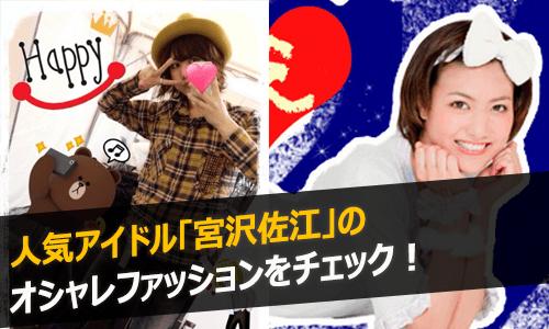 人気アイドル宮沢佐江のオシャレファッション