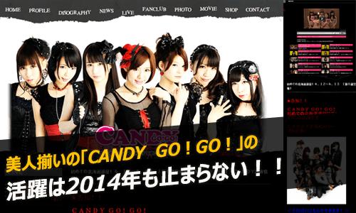 美人揃いの「CANDY GO!GO!」