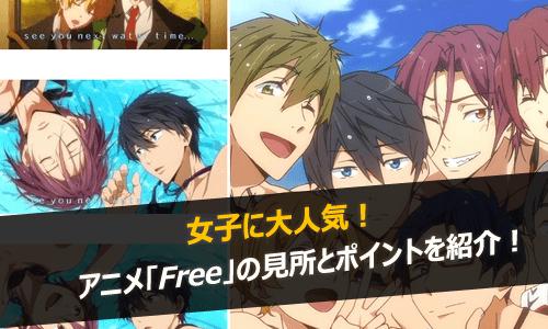 アニメ「Free」の見所とポイント