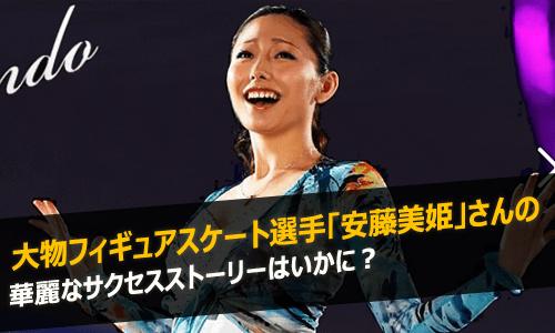 フィギュアスケート選手「安藤美姫」さんの華麗なサクセスストーリー