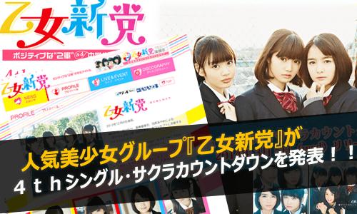 人気美少女グループ『乙女新党』