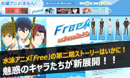 アニメFreeの第二期ストーリーはいかに!