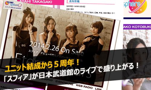 「スフィア」日本武道館のライブ