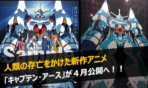 新作アニメ「キャプテン・アース」が4月公開