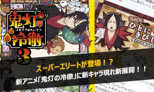 新アニメ「鬼灯の冷徹」に新キャラ現れ新展開!!
