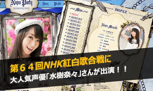 第64回NHK紅白歌合戦に水樹奈々さんが出演