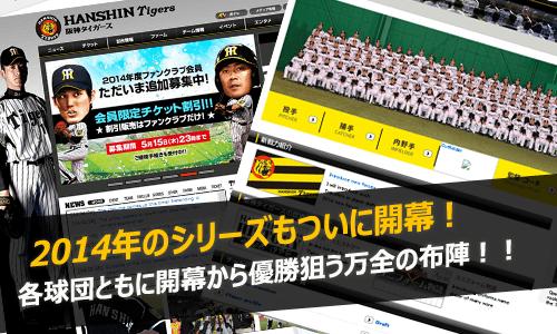 2014年のプロ野球シリーズもついに開幕!