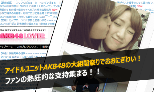 AKB48の大組閣祭りでおおにぎわい!