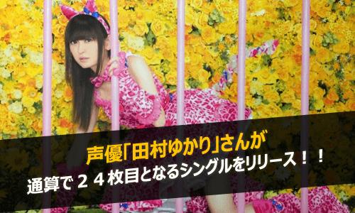 「田村ゆかり」さん通算24枚目となるシングルリリース