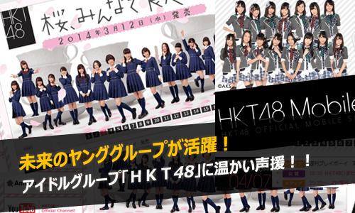 未来のヤンググループHKT48に暖かい声援!