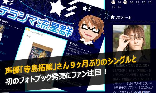 「寺島拓篤」さん9ヶ月ぶりのシングル