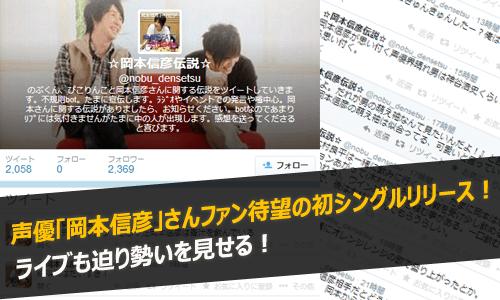 声優「岡本信彦」さんファン待望の初シングルリリース!