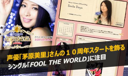 茅原美里さんの10周年スタートを飾るFOOL THE WORLD