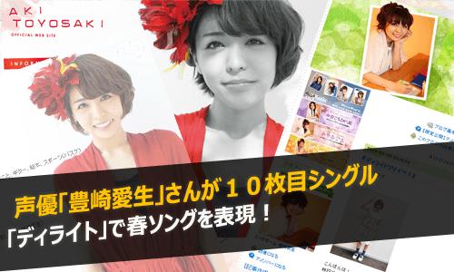 「豊崎愛生」さんの10枚目シングル「ディライト」