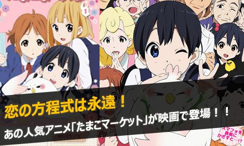 アニメ「たまこマーケット」が映画で登場!!