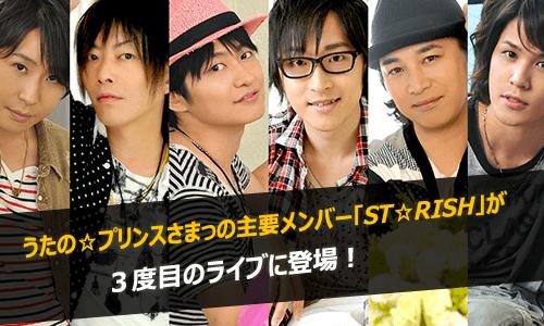 うたの☆プリンスさまっ「ST☆RISH」が3度目のライブに登場