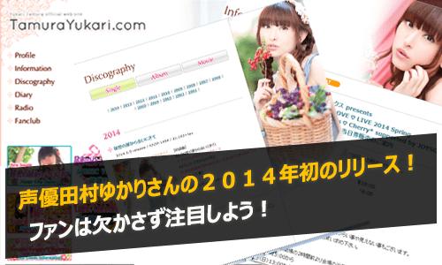 声優田村ゆかりさんの2014年初のリリース! ファンは欠かさず注目しよう!