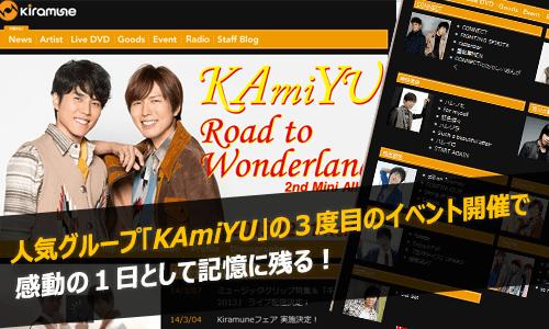 人気グループ「KAmiYU」が3度目のイベントを開催