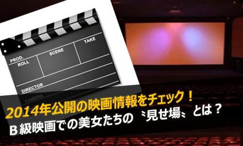 2014年公開のB級映画情報をチェック!