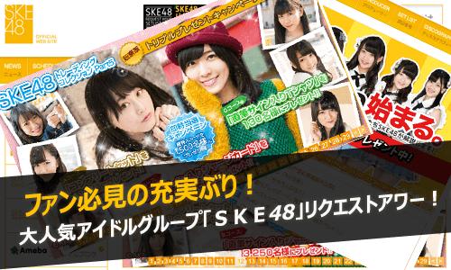 ファン必見、SKE48リクエストアワー