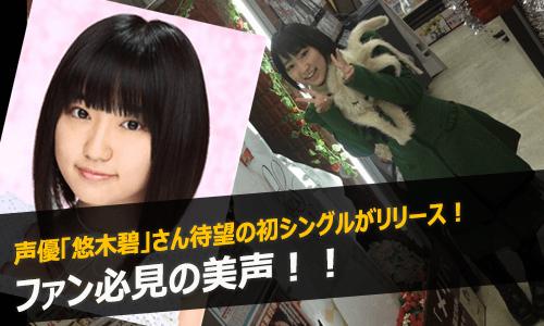 声優「悠木碧」さん待望の初シングルがリリース