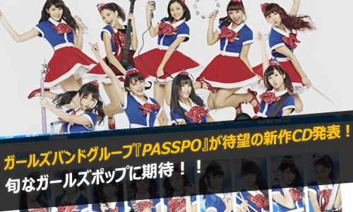 ガールズバンドグループ『PASSPO』が待望の新作CD発表!