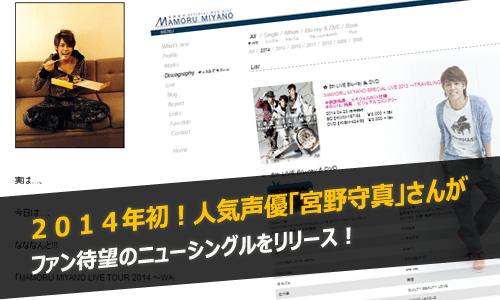2014年初!宮野守真さんのニューシングル